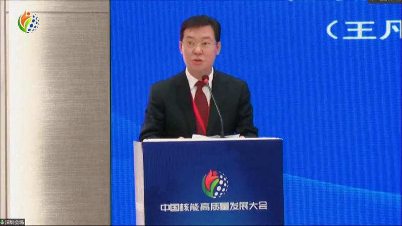 王凡(代黄毅诚):核电是安全的、经济的,应该加快发展
