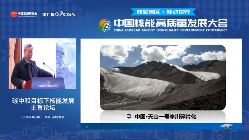 杜祥琬:碳达峰与碳中和引领核能发展