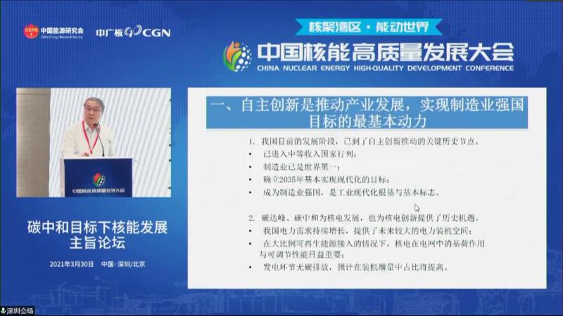 黄峰:从事物发展的规律看我国核电自主创新的必然性和必要性