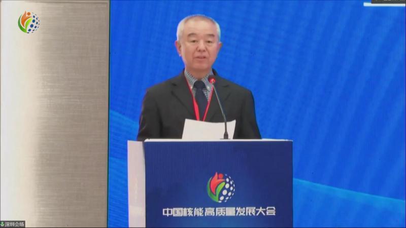 碳中和目标下核能发展主旨论坛王禹民致辞