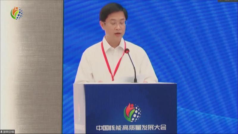 碳中和目标下核能发展主旨论坛刘文胜致辞
