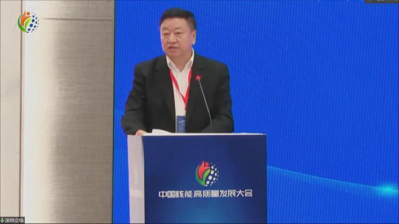 碳中和目标下核能发展主旨论坛杨长利致辞
