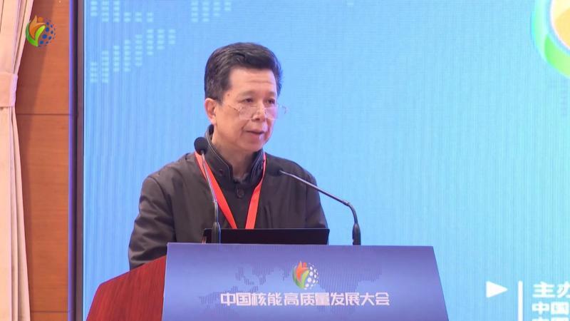 谭建生:中国核能高质量发展倡议及大会后续活动介绍