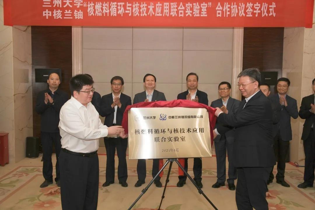 核燃料循环与核技术应用联合实验室合作签约暨揭牌仪式举行