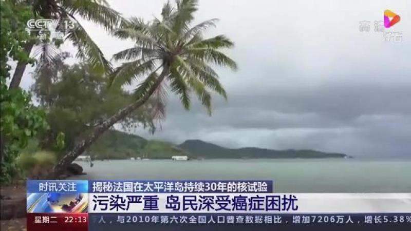 法属小岛30年里近200次核试验,当地11万居民遭核辐射影响