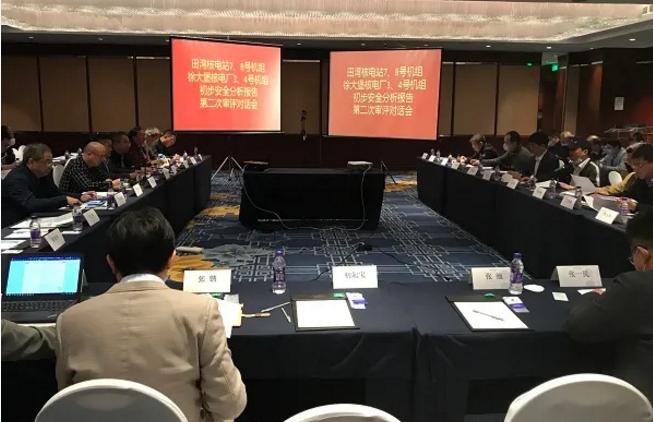 田湾核电厂7、8号机组和徐大堡核电厂3、4号机组PSAR第二次审评对话会顺利召开