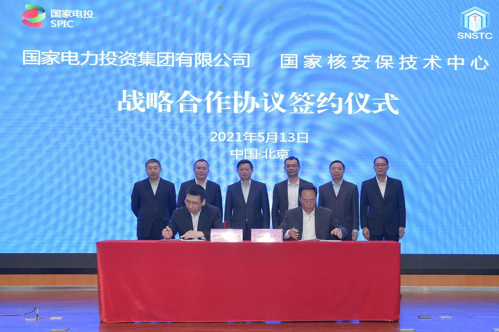 国家电投与国家核安保技术中心签署战略合作框架协议