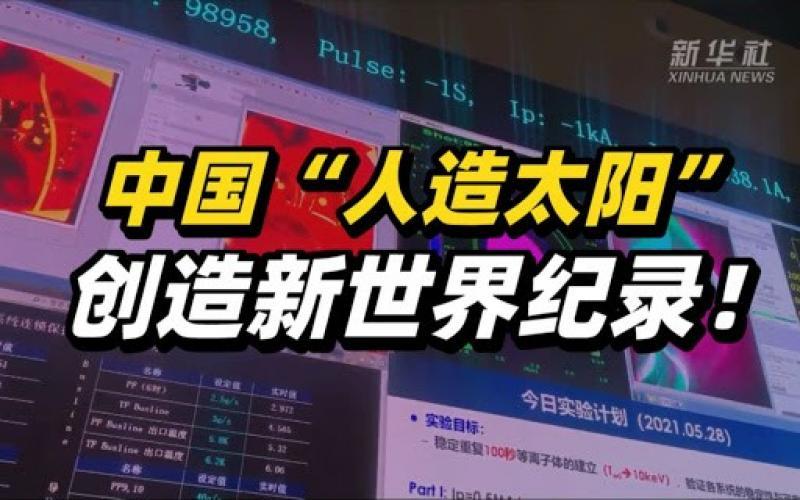 """1.2亿度""""燃烧""""101秒!中国""""人造太阳""""创造新世界纪录"""