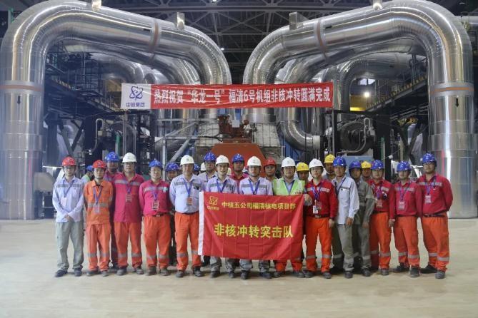 中核五公司福清核电项目6号机组常规岛汽轮机组非核冲转一次成功