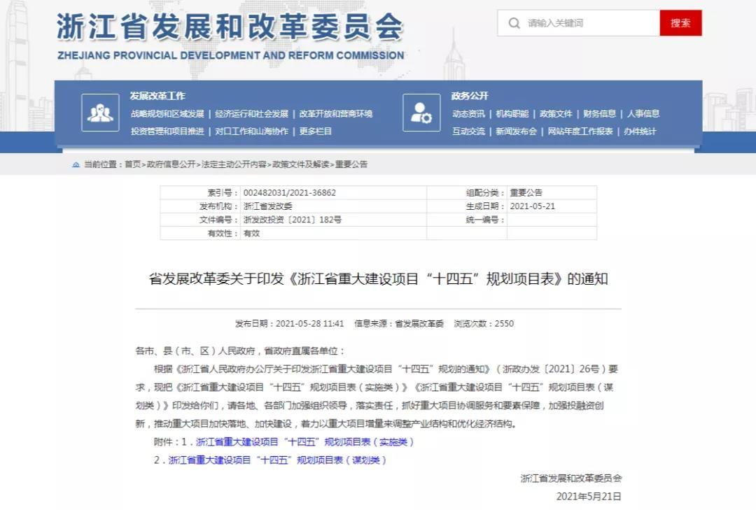 """涉及4个核电项目!浙江省重大建设项目""""十四五""""规划项目表发布"""