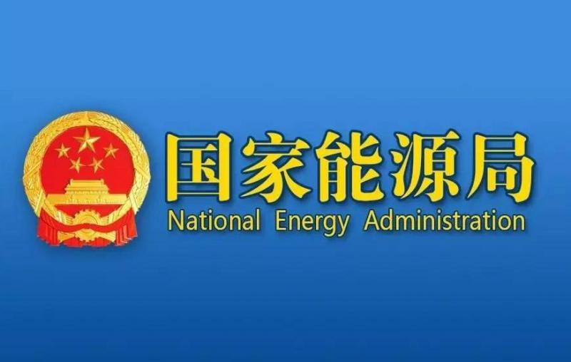 国家能源局综合司关于公开征求《核电厂非生产区消防监督管理暂行规定(征求意见稿)》意见的公告