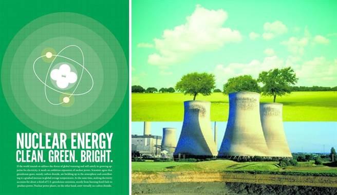 """核能是否属于""""绿色能源""""?"""