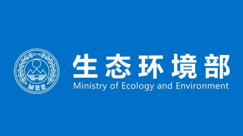 生态环境部发布《中国应对气候变化的政策与行动2020年度报告》