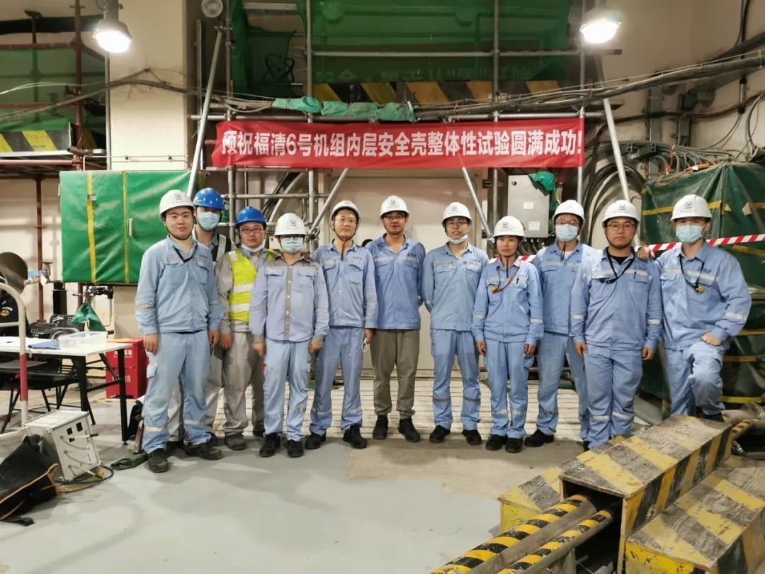 华龙一号福清核电6号机组内层安全壳整体性试验圆满成功