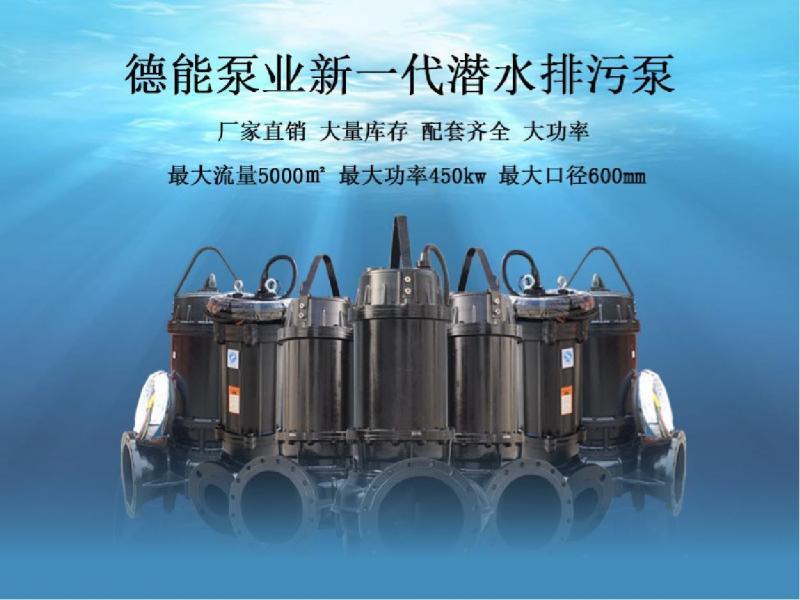 德能泵业科普:不锈钢潜水泵为何启动不了呢?