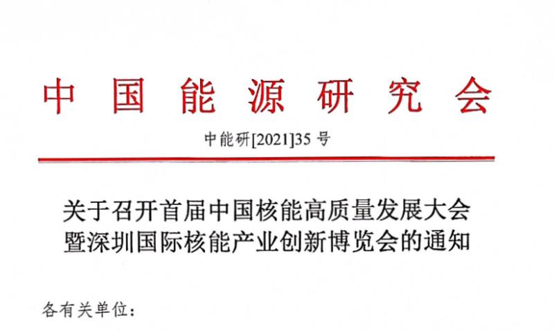 关于召开中国核能高质量发展大会暨深圳国际核能产业创新博览会的通知