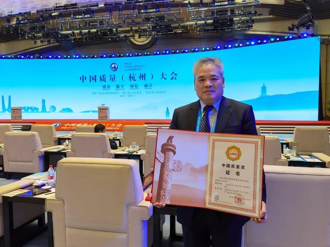 喜讯!华龙一号研发设计创新团队获中国质量奖