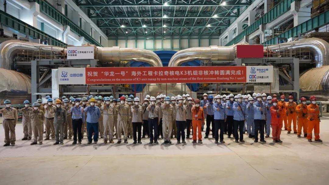 """""""华龙一号""""海外工程卡拉奇核电3号机组非核蒸汽冲转试验成功"""