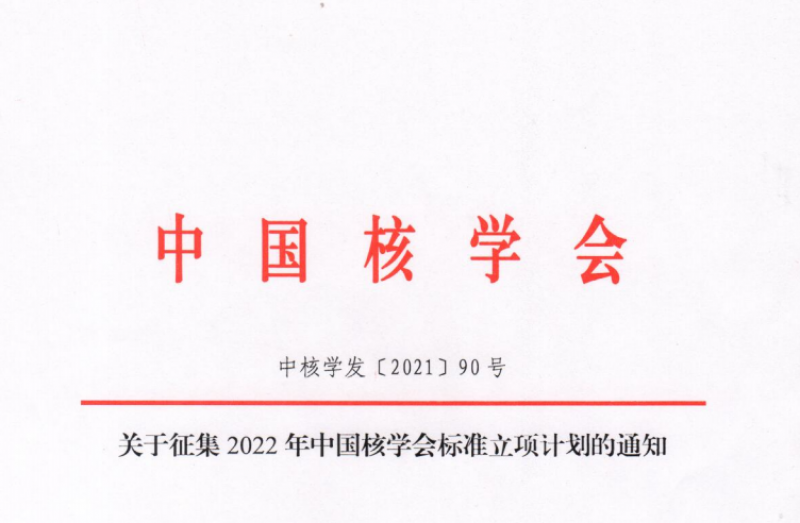 关于征集2022年中国核学会标准立项计划的通知
