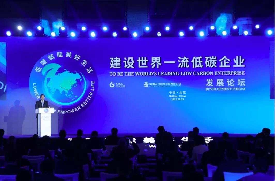 """钱智民出席""""建设世界一流低碳企业""""发展论坛暨中国电力新战略发布会"""