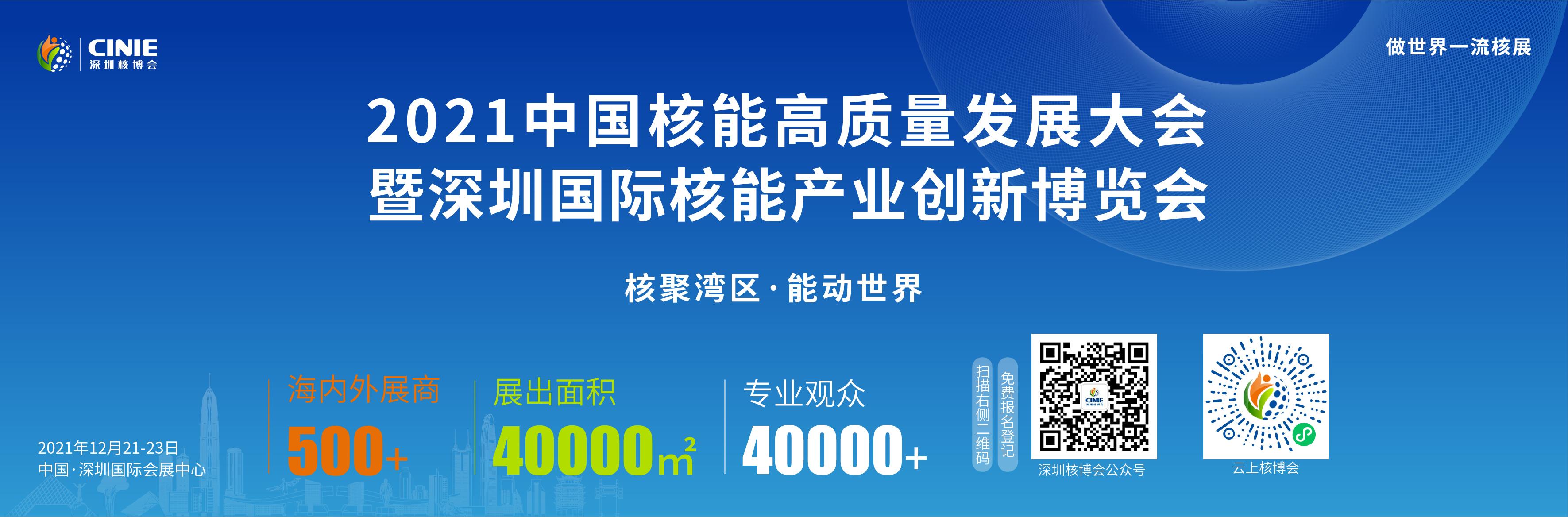 深圳核博会